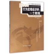 行为宏观经济学--一个教程/行为和实验经济学经典译丛