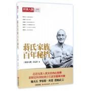 蒋氏家族百年秘档/环球人物10周年典藏书系