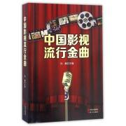 中国影视流行金曲