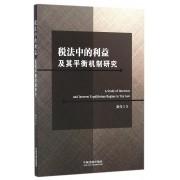 税法中的利益及其平衡机制研究