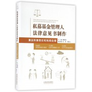 私募基金管理人法律意见书制作(兼谈刑事责任和税务处理)
