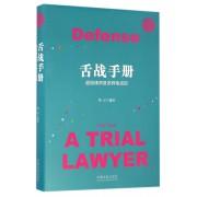 舌战手册(超级律师是怎样炼成的)(精)/世界著名大律师辩护实录丛书