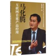 马化腾(互联网首席产品经理)
