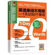 英语单词不用背--1天记50个单词