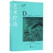 艺术疗法(精)/创造性疗法丛书