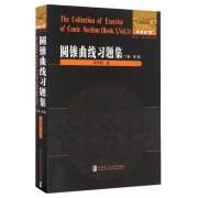 圆锥曲线习题集(下第1卷)/数学统计学系列