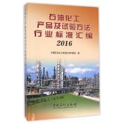 石油化工产品及试验方法行业标准汇编(2016)