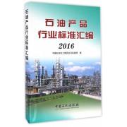 石油产品行业标准汇编(2016)