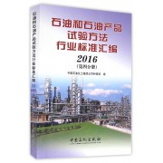 石油和石油产品试验方法行业标准汇编(2016第4分册)