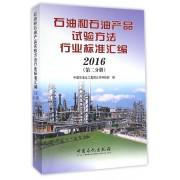 石油和石油产品试验方法行业标准汇编(2016第2分册)