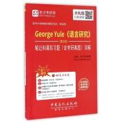George Yule语言研究<第2版>笔记和课后习题<含考研真题>详解/国内外经典教材辅导系列
