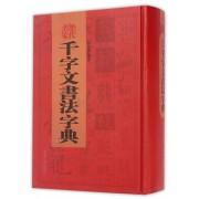 历代名家千字文书法字典(精)