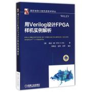 用Verilog设计FPGA样机实例解析/国际信息工程先进技术译丛