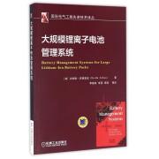大规模锂离子电池管理系统/国际电气工程先进技术译丛