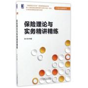 保险理论与实务精讲精练(保险理论与实务网络课程配套用书)/21世纪金融系列
