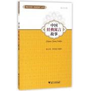 中国经典寓言故事(英汉对照)/魅力汉语悦读经典丛书