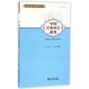 中国经典神话故事(英汉对照)/魅力汉语悦读经典丛书