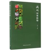杭州园林植物