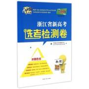 物理(冲刺选考)/浙江省新高考选考检测卷