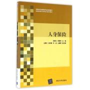 人身保险(高职高专金融保险专业系列教材)