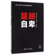 超越自卑/西方心理学大师名著典藏系列