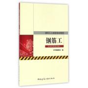 钢筋工(建筑工人技能培训教程)