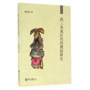 珠三角地区传统舞蹈研究