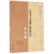 公众参与文化遗产保护研讨会论文集/上海文化遗产保护研究丛书