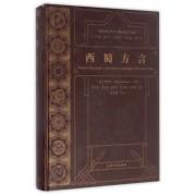 西蜀方言(精)/19世纪西方传教士编汉语方言词典