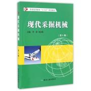 现代采掘机械(第3版普通高等教育十三五规划教材)