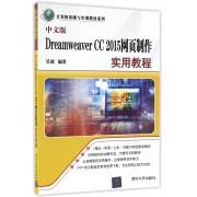 中文版Dreamweaver CC2015网页制作实用教程/计算机基础与实训教材系列