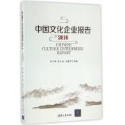 中国文化企业报告(2016)