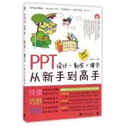 PPT设计制作演示从新手到高手(附光盘超值全彩版)