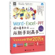 Word\Excel\PPT现代商务办公从新手到高手(附光盘畅销升级版2013全彩印刷)