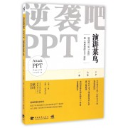 逆袭吧PPT演讲菜鸟(如何用双7法则做一场成功的PPT演讲)