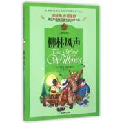 柳林风声(儿童彩图注音版)/新课标世界经典文学名著宝库
