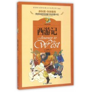 西游记(儿童彩图注音版)/新课标世界经典文学名著宝库