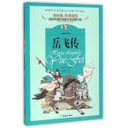 岳飞传(儿童彩图注音版)/新课标世界经典文学名著宝库