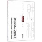 税法规范生成的解释/财税法学研究文丛
