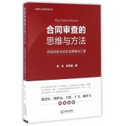 合同审查的思维与方法(风险控制与动态监管解决之道)/法律专业技能训练丛书