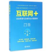 互联网+(法治思维与法律热点问题探析)