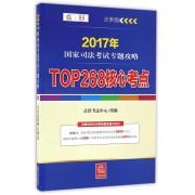 TOP268核心考点(2017年国家司法考试专题攻略)