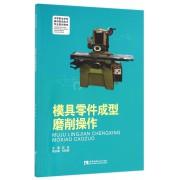 模具零件成型磨削操作(中等职业学校模具制造技术专业规划教材)