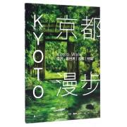 京都漫步(穷游最世界京都特辑)