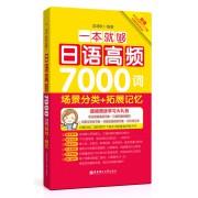 一本就够日语高频7000词(场景分类+拓展记忆)