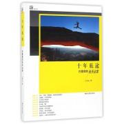 十年旅途(在最美的秋天出发)/远游书系