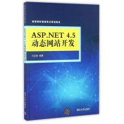 ASP.NET4.5动态网站开发(高等院校信息技术规划教材)