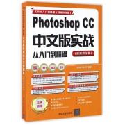 Photoshop CC中文版实战从入门到精通(附光盘视频教学版)