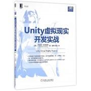 Unity虚拟现实开发实战/游戏开发与设计技术丛书