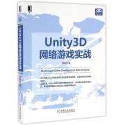Unity3D网络游戏实战/游戏开发与设计技术丛书